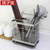 筷子架304不銹鋼筷子筒 廚房家用瀝水筷子籠筷子勺盒壁掛收納吸盤置物架