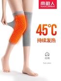 南極人自發熱互護膝蓋保護套保暖老寒腿男女士冬季漆關節防寒加熱   koko時裝店