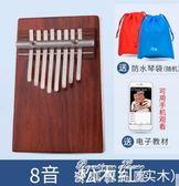 拇指琴卡林巴琴17音10音kalimba手指鋼琴姆指琴卡琳淋巴琴馬林巴  麥琪精品屋