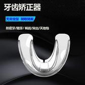 牙齒矯正器牙套保持器成人地包天糾正不整齊夜間齙牙磨牙保護隱形·皇者榮耀3C