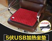 電熱坐墊 加熱坐墊 USB辦公室椅墊方形汽車冬季車載插電發熱電暖墊小電熱毯 俏腳丫