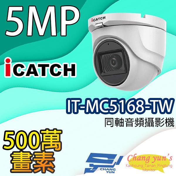 高雄/台南/屏東監視器 IT-MC5168-TW 500萬畫素 同軸音頻攝影機 iCATCH可取 半球 監視器 監視系統