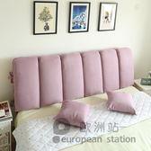 靠枕/簡約現代床頭靠墊木床頭罩靠墊布藝「歐洲站」