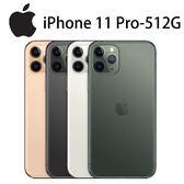 預計9/21到貨-APPLE iPhone 11 Pro 5.8吋 512G《贈9H鋼化玻保》[24期0利率]