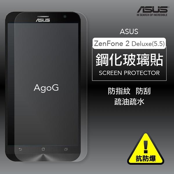 保護貼 玻璃貼 抗防爆 鋼化玻璃膜ASUS ZenFone 2 Deluxe(5.5) 螢幕保護貼 ZE550ML/ZE551ML