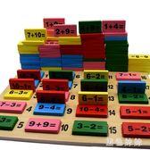 3-4-5周歲兒童數學運算蒙氏益智加減法早教具多米諾骨牌積木玩具 js7767【黑色妹妹】