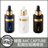 韓國 AHC CAPTURE 駐顏安瓶精華液 50ml  甘仔3c配件