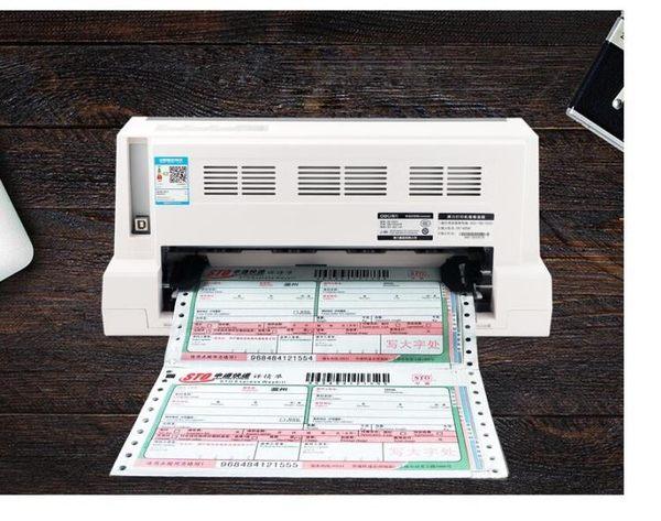 列印機得力620K快遞單增值稅615K票據送貨單全新稅控發票針式列印機LX 220V 【驚喜價格】