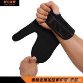 護腕手碗護套女護腕男關節扭傷固定手腕矯正腱鞘護具骨折保護護手保暖 維科特3C