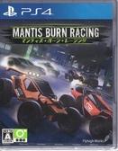 【玩樂小熊】現貨中 PS4遊戲 螳螂燃燒賽車 Mantis Burn Racing 英日文版