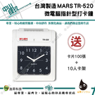 MARS TR-520 微電腦指針型打卡鐘 贈卡片100張+10人卡架