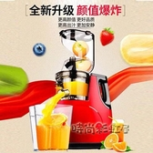 榨汁機家用全自動汁渣分離大口徑水果蔬小型原汁機炸果汁機豆漿機MBS「時尚彩紅屋」