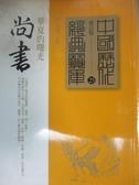 【書寶二手書T7/文學_LHO】尚書_李振興