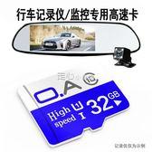 記憶卡行車記錄儀存儲卡32g專用記憶卡microsd卡高速class10手 『獨家』流行館