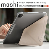 【A Shop】 Moshi VersaCover for 2020 iPad Pro 11吋 多角度前後保護套