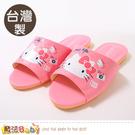 室內拖鞋 台灣製Hello kitty正版大女孩及成人拖鞋 魔法Baby