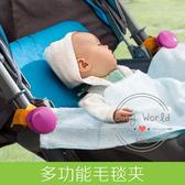 推車夾 推車用品 外出 寶寶 毛毯夾 兩入組 BW