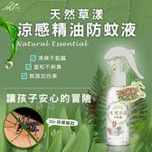 【Incare】天然草漾涼感精油防蚊液 超值兩入組