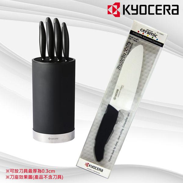 KYOCERA 日本京瓷陶瓷刀14cm+刀架(座)組