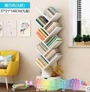 書架 創意樹形書架落地簡約現代小書架簡易桌上置物架學生用書櫃省空間 2021新款書架