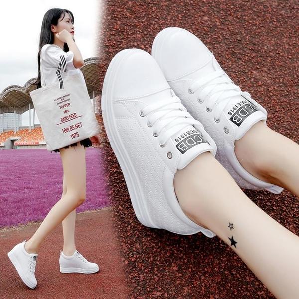 秋冬季新款百搭韓版白鞋子內增高小白鞋女厚底街拍板鞋休閒鞋 夢想生活家