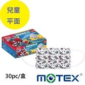 限量版 摩戴舒MOTEX-醫用兒童平面口罩 -變形金剛 柯博文(30pc/盒)