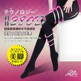 【Incare】日本280D超魔塑保暖褲襪-三入組(XL*3)