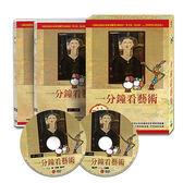 一分鐘看藝術DVD (全60單元/雙碟版)