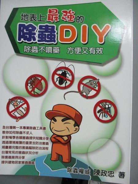 【書寶二手書T9/養生_ZJK】地表最強的除蟲DIY:除蟲不噴藥,方便又有效_陳政忠