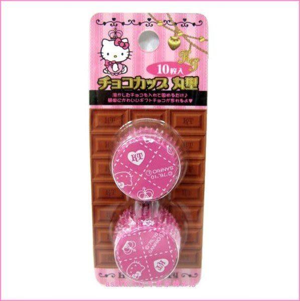 asdfkitty可愛家☆KITTY皇冠巧克力包裝銀色鋁杯-10入-裝糖果.手工皂.小蛋糕-日本正版商品