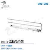 《DAY&DAY》不鏽鋼活動毛巾架 ST5218 衛浴配件精品