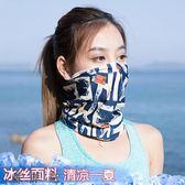 魔術頭巾男女夏季冰巾圍脖戶外防曬面罩釣魚面巾脖套騎行裝備