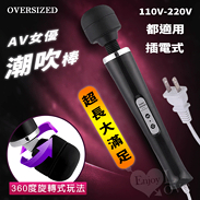 Oversized 超長大滿足10頻調情AV女優強震潮吹按摩棒 - 2米線直插版 黝黑 貨號:550709