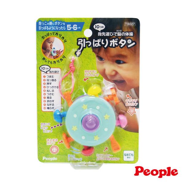日本【People】彩色飛碟TB027-2017[衛立兒生活館]