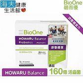 【海夫】碧而優 160億 HOWARU Balance 調整體質益生菌 (30包/盒)