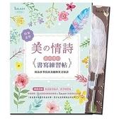 GALAXY浪漫羽毛沾水筆-燦爛花火+美の情詩最浪漫的書寫練習帖(套組)