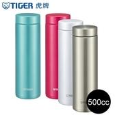 TIGER虎牌 不銹鋼保溫保冷杯 MMZ-A501AA水藍色