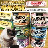 【 培菓平價寵物網 】SEED特級銀貓》Bistro Cat機能貓罐組-170克*24罐