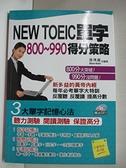 【書寶二手書T7/語言學習_API】NEW TOEIC單字800~990得分策略_附MP3光碟_張瑪麗、Steve Klein
