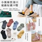生活小物 小熊棉質淺口運動短襪10雙/組