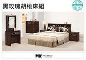 【MK億騰傢俱】AS128-2A黑玫瑰胡桃四件組(含床頭、床邊櫃單只、四斗櫃、化妝台)
