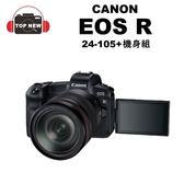 CANON EOS R 24-105 鏡頭組 【台南-上新】 全片幅 單眼 相機 4K 錄影 佳能 公司貨