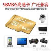記憶卡 高速內存卡64G手機內存卡64G移動儲存micro SD卡64G 二度3C
