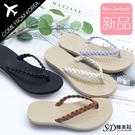 韓國空運 皮革編織細帶設計 夏日海灘風 4CM厚底涼拖鞋【F713289】版型正常/SD韓美鞋