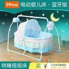 嬰兒電動搖籃床寶寶哄睡搖椅解放雙手安撫睡籃搖床【小玉米】