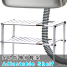 金德恩 台灣製造 伸縮型多用途 收納 廚浴組合放置架 下方伸縮棚架