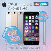 Apple iPhone 6 16GB 原廠已開通庫存品 店保一年 銀金灰 三色可選 快速出貨