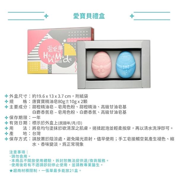 【愛皂事】Mon Amour 愛寶貝禮盒 ( 婚禮/送禮/自用 )