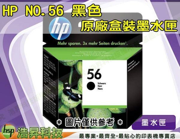 HP NO.56 / 56 黑色 原廠盒裝墨水匣 IAMH40