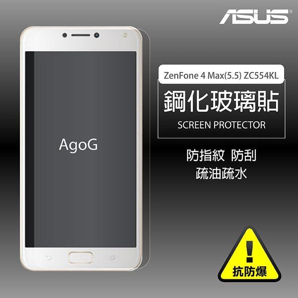 保護貼 玻璃貼 抗防爆 鋼化玻璃膜ZenFone 4 Max(5.5) 螢幕保護貼 ZC554KL